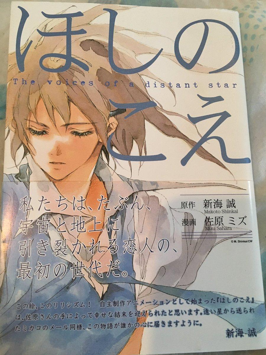 新海誠さんの作品だと、「ほしのこえ」が一番好き。しかも、この漫画版が優しくほっこりして大好き。 #ほしのこえ #新海誠