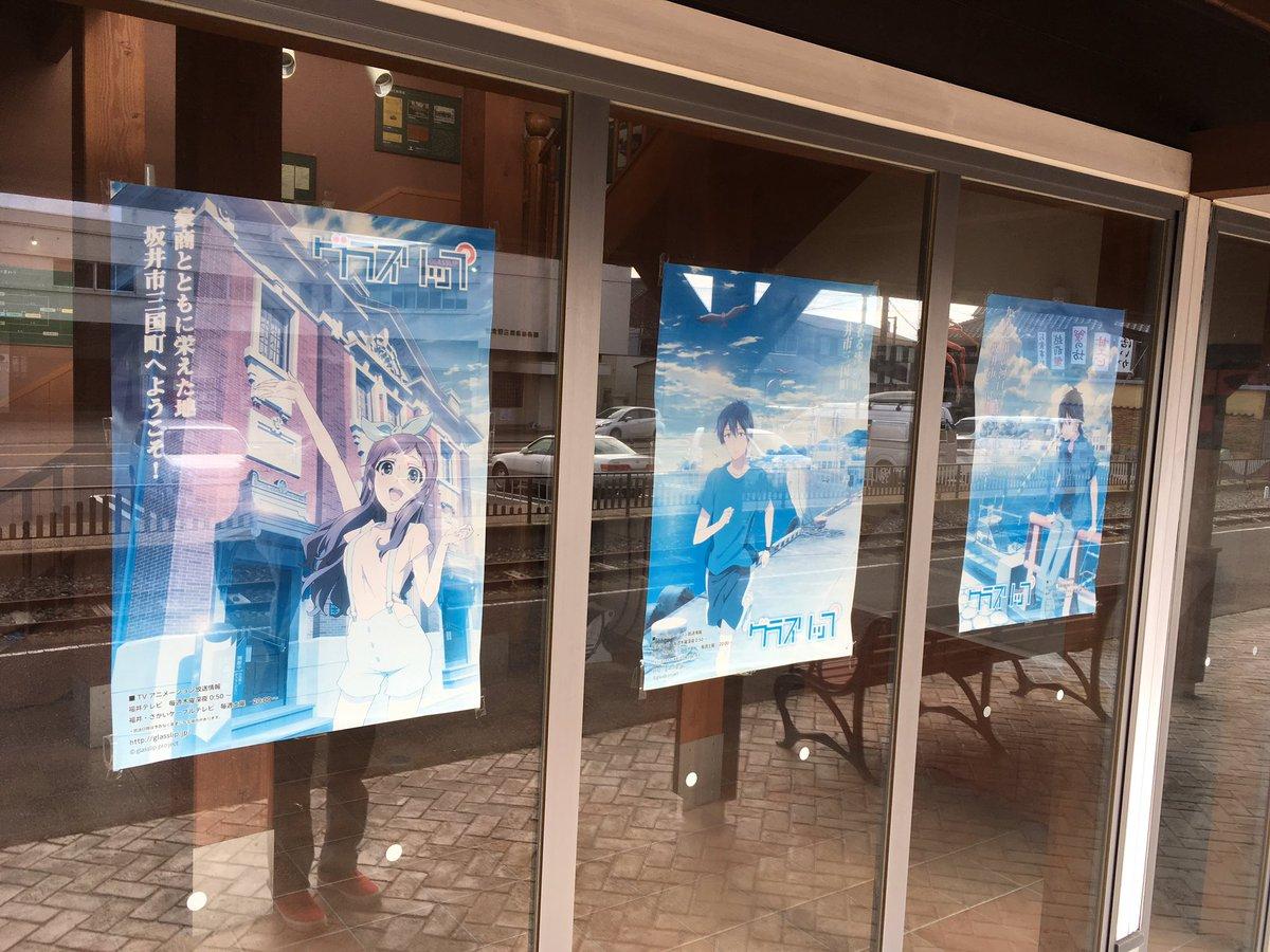 三国港駅でグラスリップのポスターを見つけたw