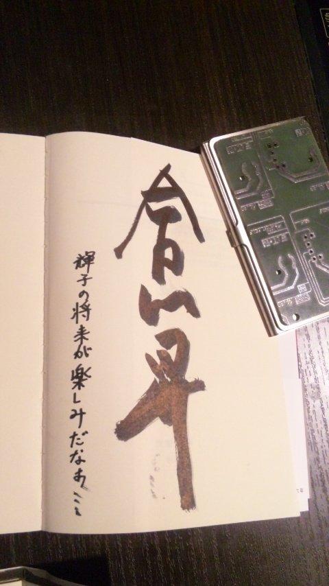 そろそろ時効かな、と勝手に判断して。一昨年のシネマート新宿での #コンレボ 最速上映のとき、「超人幻想 神化三六年」のサ