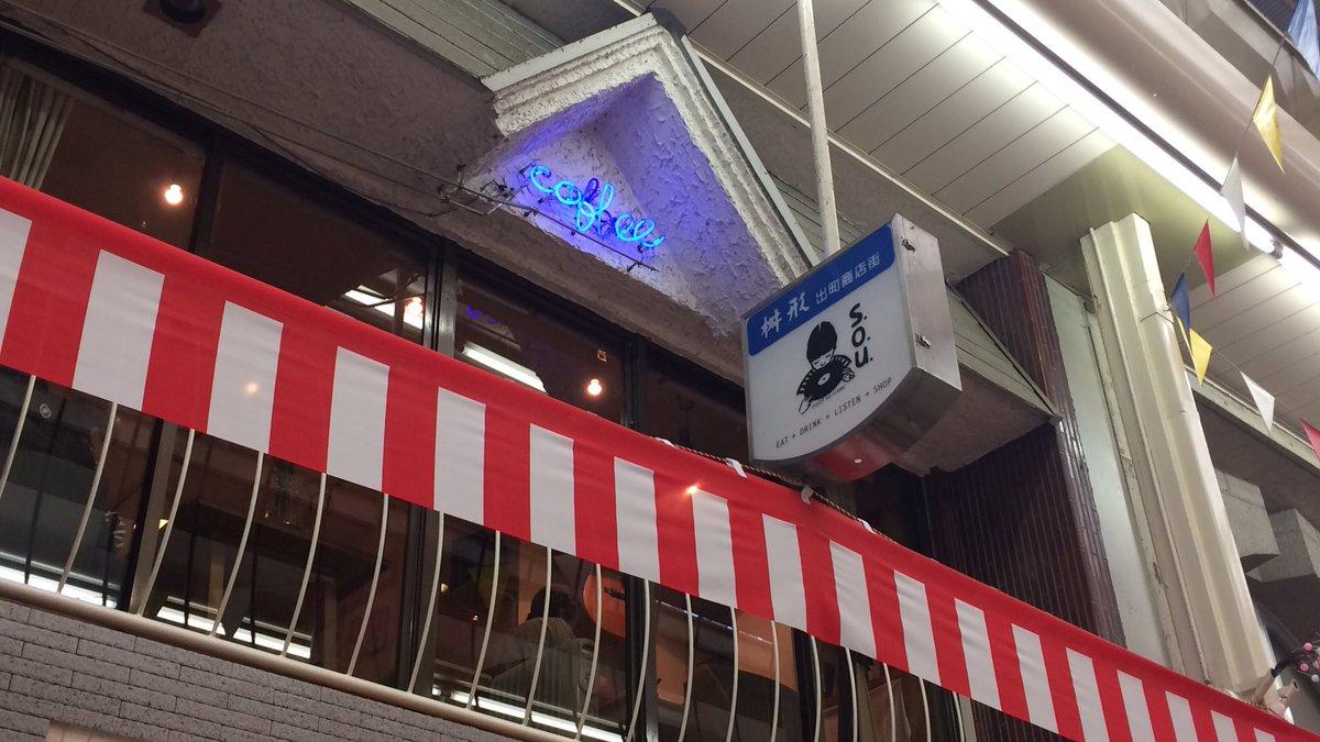 新規オープンしたS.O.U.さんに来ました〜。親しみやすい店内&ランチも充実していてとっても美味しかったです(