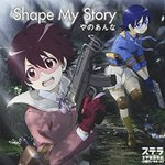 Now Playing:やのあんな「Shape My Story」(ステラ女学院高等科C3部)