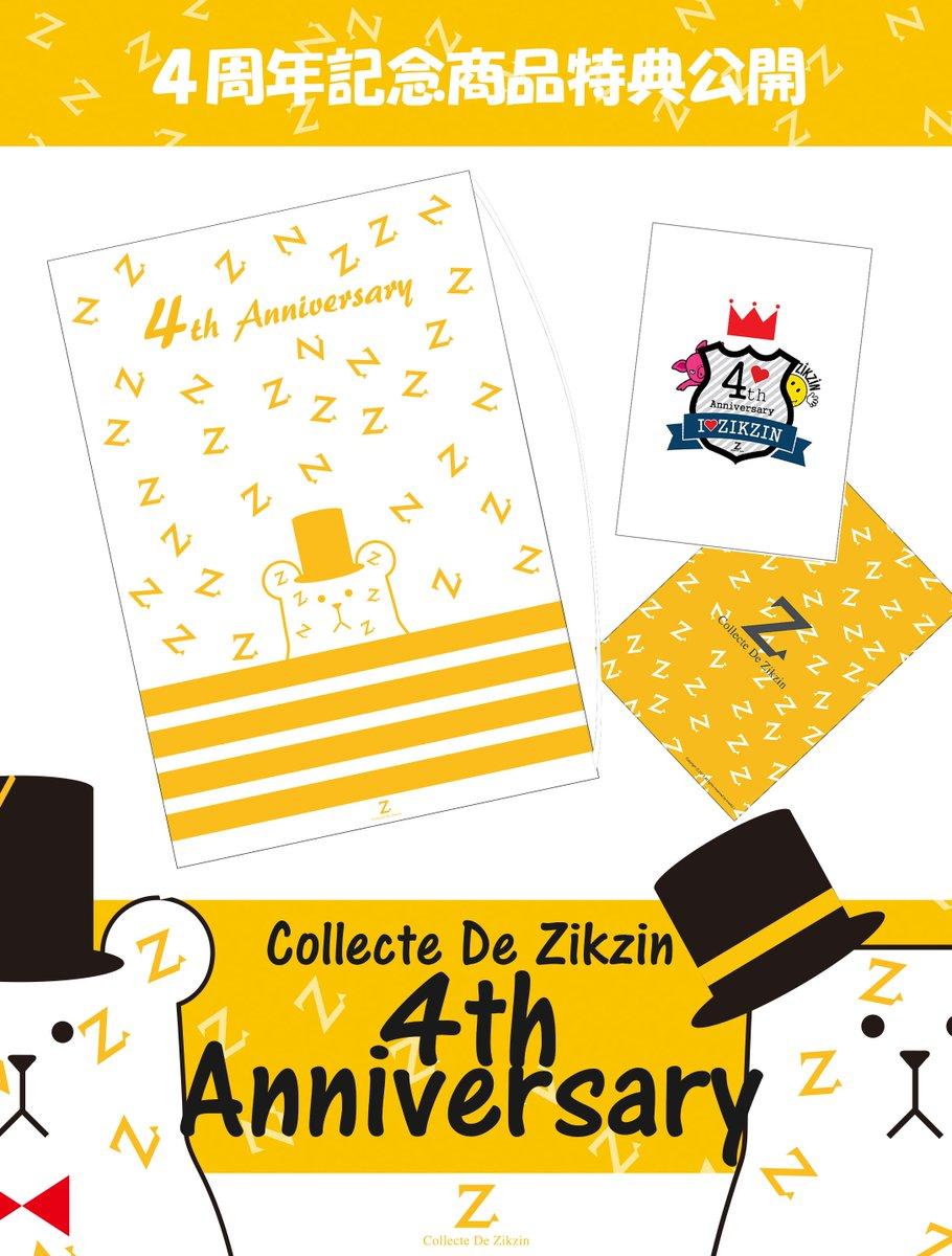 チャン・グンソク Zikzin Shop4周年記念商品特典