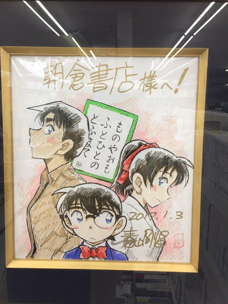 毎年色紙が増えていっている。#北栄町#朝倉書店#青山剛昌先生#名探偵コナン#から紅の恋歌