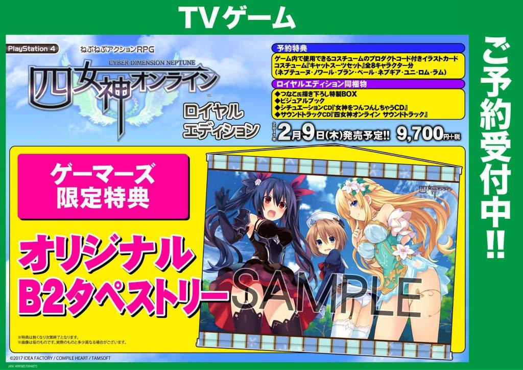 【ゲーム予約】2017/2/9(木)発売予定 PS4「四女神オンライン CYBER DIMENSION NEPTUNE
