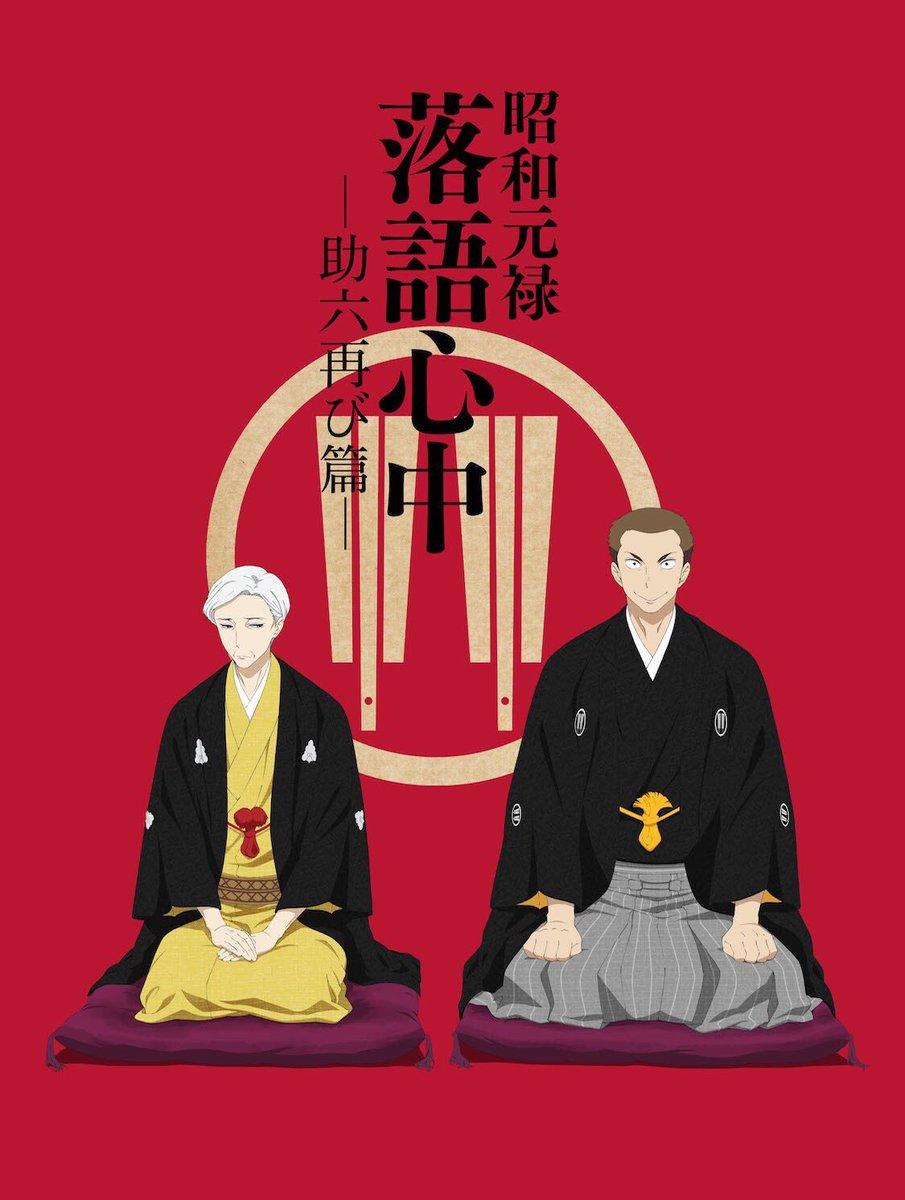 素晴らしい役者さん揃いのアニメ「昭和元禄落語心中」は現在第2期「助六再び篇」がMBS,TBS,BS-TBS、AT-Xにて