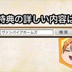 ヴァンパイアホームズのDVDが出ます!!! #瀬名快伸