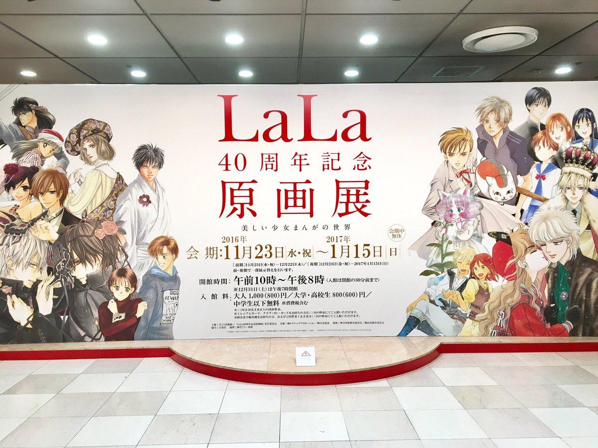 LaLa原画展みてきました。ラストゲームに赤髪の白雪姫、最高ですよね…。90年代あたりの作品も面白そうなのたくさんあった