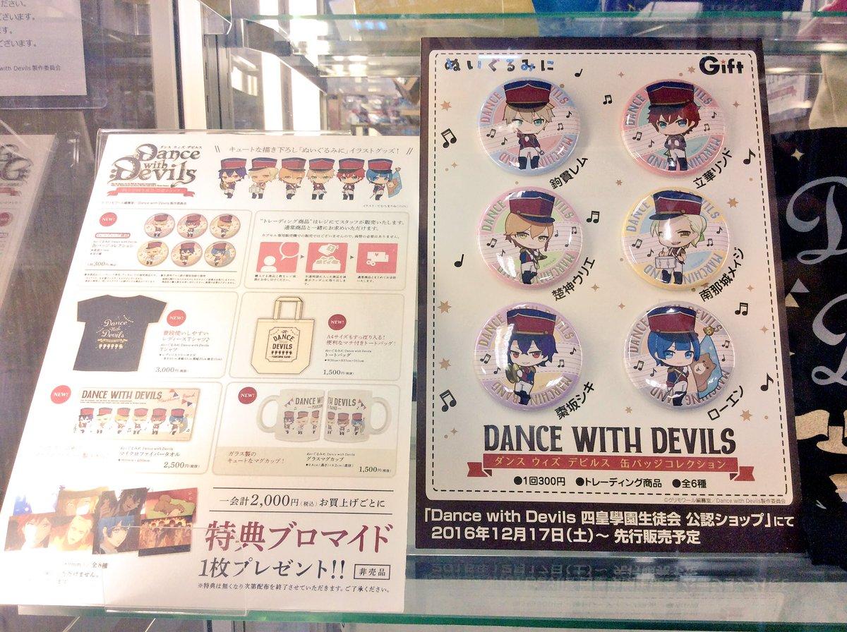 【Dance with Devils 四皇學園生徒会 公認ショップ情報】本日最終日!!ACZは21時まで営業中だぞーん!