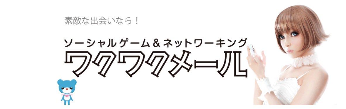 test ツイッターメディア - ワクワクメールログインで素敵な出会い! ⇒https://t.co/7xZm2LTYjq  ワクワクメールは日本有数の出会い系サイトのひとつで、サイトの質や運営年数、利用者数ともにトップクラスの実績を誇ってます。 https://t.co/3A7KPHe9Ry