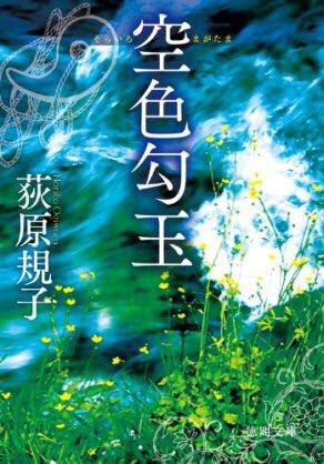 「空色勾玉」/著・荻原規子さん再読了。古事記がベースのファンタジー。神々がまだ地上に歩いていた頃の話。荻原さん独自の世界