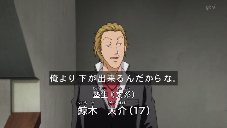 木村昴氏が金田一少年の事件簿で演じられたキャラですめっちゃ本人