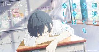 田中くんはいつもけだるげめっちゃ面白かった\(^o^)/こんな感じの学園日常アニメ好きだなー。