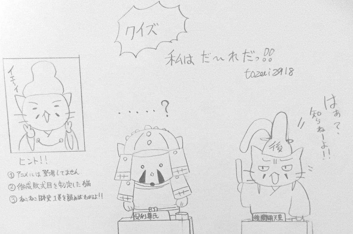今日のねこねこ日本史   72回今日はクイズの日、らしいです。なのでねこねこクイズを作ってみました。個人的には後醍醐天皇