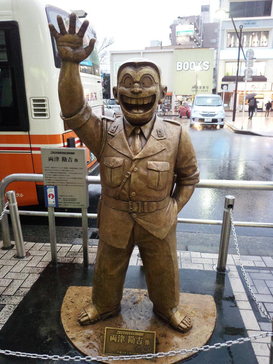 当然、ニヤニヤの応援行けず…頭がスッキリしていたのでカメアリ座で行われている平松伸二先生の漫書展へ…JR亀有駅で両さんと