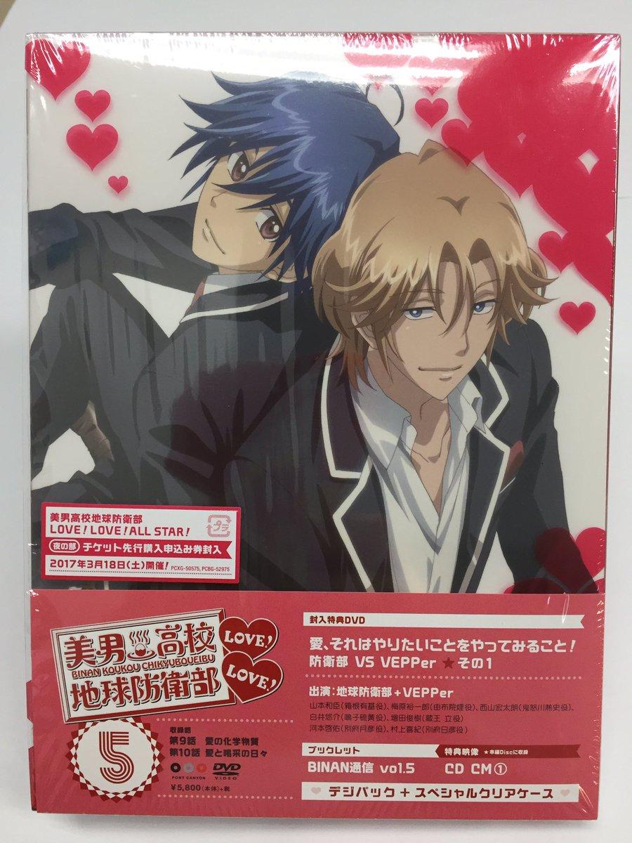 【1/18発売】商品サンプル届きました!特典映像5巻はいよいよ防衛部とVEPPerがガチンコ対決!LOVE!LOVE!A