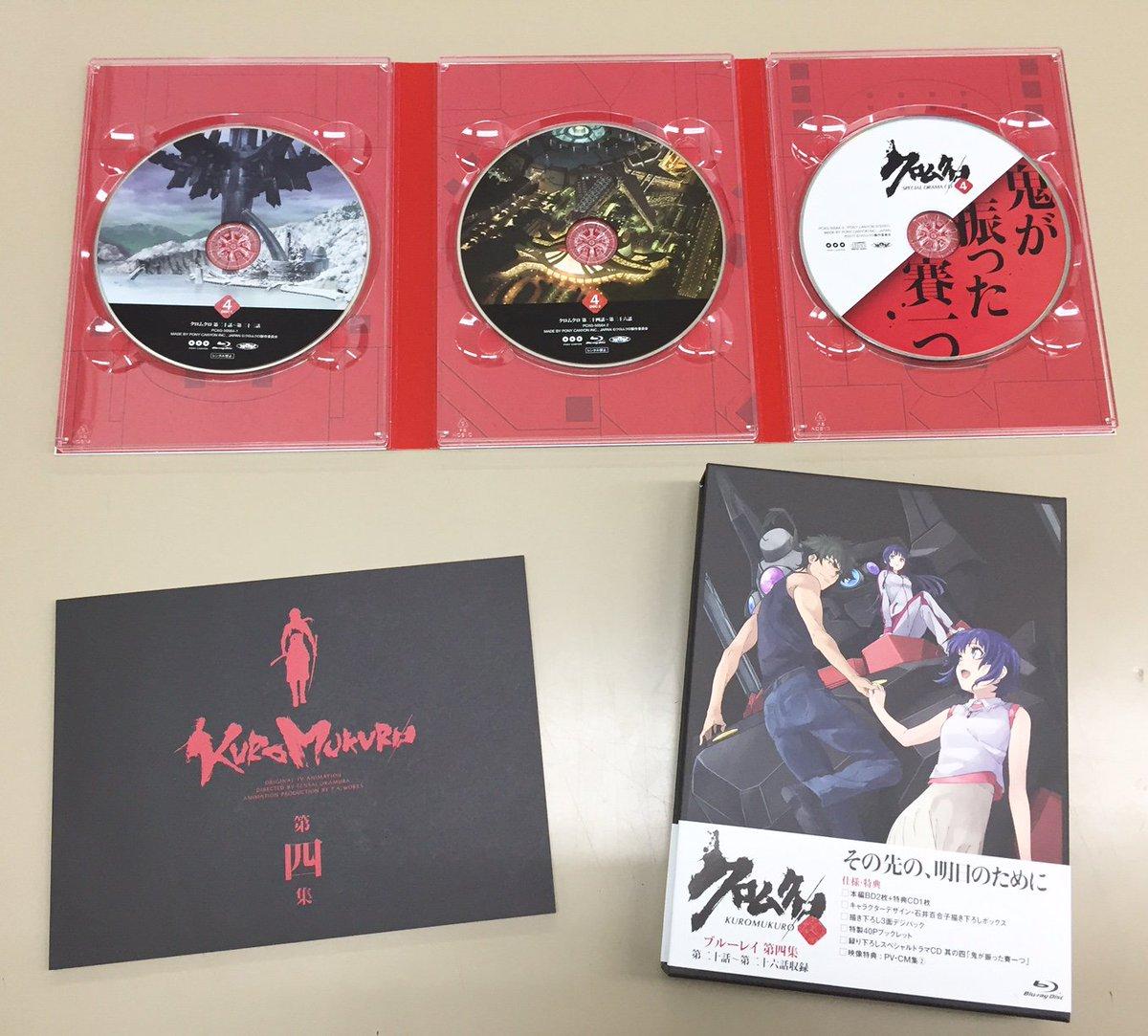 「クロムクロ ブルーレイ 第四集」は来週1月18日に発売です。ドラマCD「鬼が振った賽一つ」はエフィドルグメンバーによる