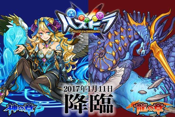3DS『パズドラクロス』1/11(水)午前10:00~ 神の章に「愛楽の魔君主・シトリー」が、龍の章に「海王神・ネプチュ