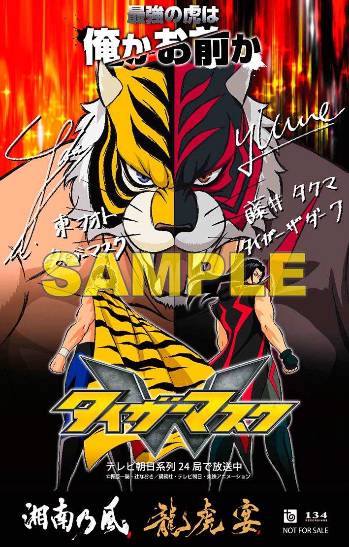 【ニュース2】さらに #タイガーマスクW 湘南乃風「KING OF THE WILD」収録「龍虎宴」をアニメイトで予約す