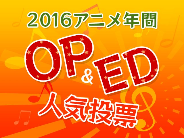 2016アニメ年間OP&ED人気投票エントリーを紹介鈴木このみ #ブブキMachico #このすばASIAN KUNG-