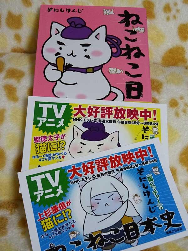 先日の3巻発売キャンペーンに応募したら、一巻とPOPが当選!(●'ω'●)POPはどこに飾ろうかにゃー♪ #ねこねこ日本