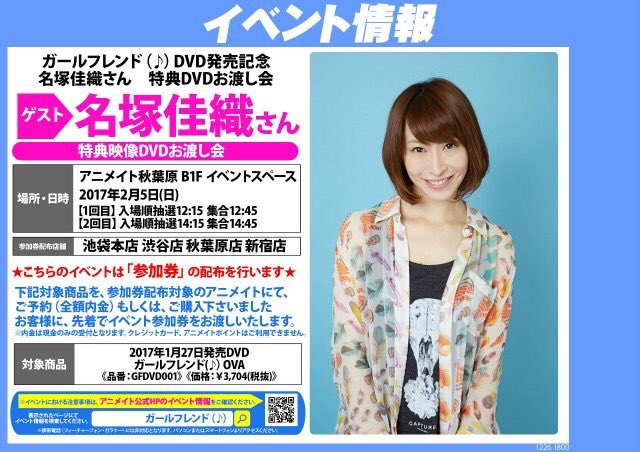 2月5日「ガールフレンド(♪)」イベントチケット1回目を確保したが、当日は14:30から「タブー・タトゥー」スペシャルイ