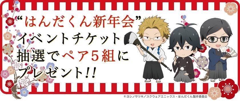 1/22開催のアニメはんだくん新年会イベントチケットプレゼントの応募〆切は明日1/11(水)まで!☟またe+さんの残席が