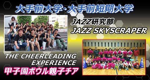 大学生ジャズと親子&大学生チアがコラボレーション GO KOSHIENBOWL!!#ビッグバンドジャズ #チアリ