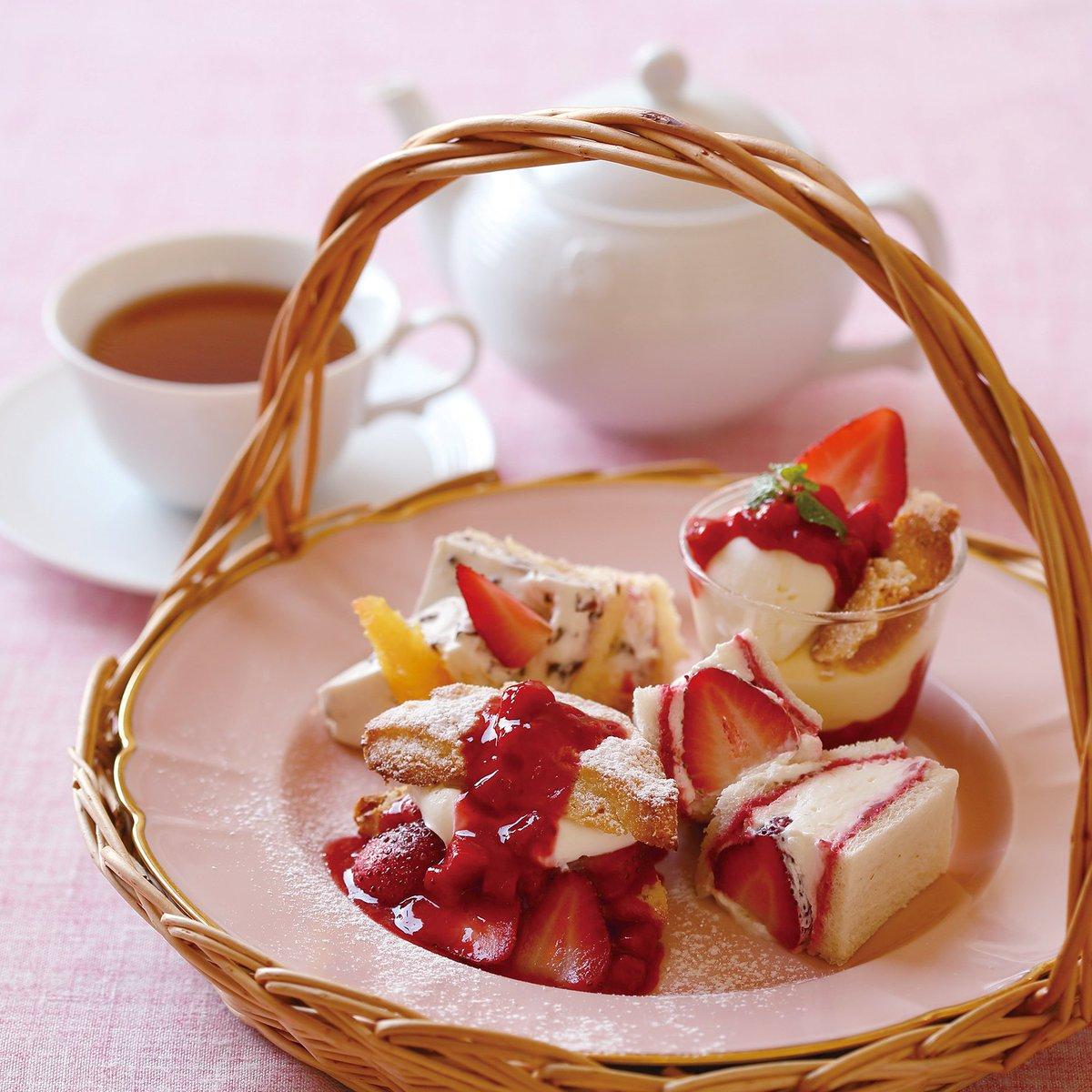 今日から2/8までの期間限定で「#苺のアフタヌーンティーセット(14:00~)」がスタート♪苺づくしのティータイムをどうぞ。 https://t.co/jmlNnKCyRY