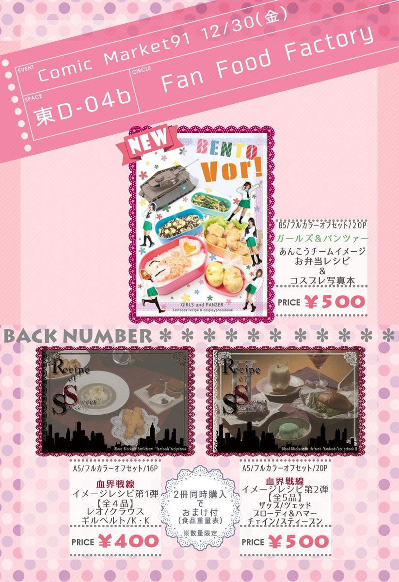 【RT歓迎💕】C91新刊のガルパンあんこうチームイメージお弁当レシピ×コスプレ写真本『BENTO Vor!』通販開始しま