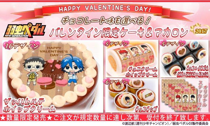 【新商品①】『弱虫ペダル NEW GENERATION』のバレンタインケーキ&マカロンのご予約受付を開始いたしました!こ