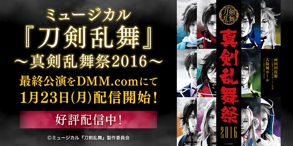 【アーカイブ配信】ミュージカル『刀剣乱舞』~真剣乱舞祭 2016~の配信を開始いたしました!新作キャスト発表の模様や出陣
