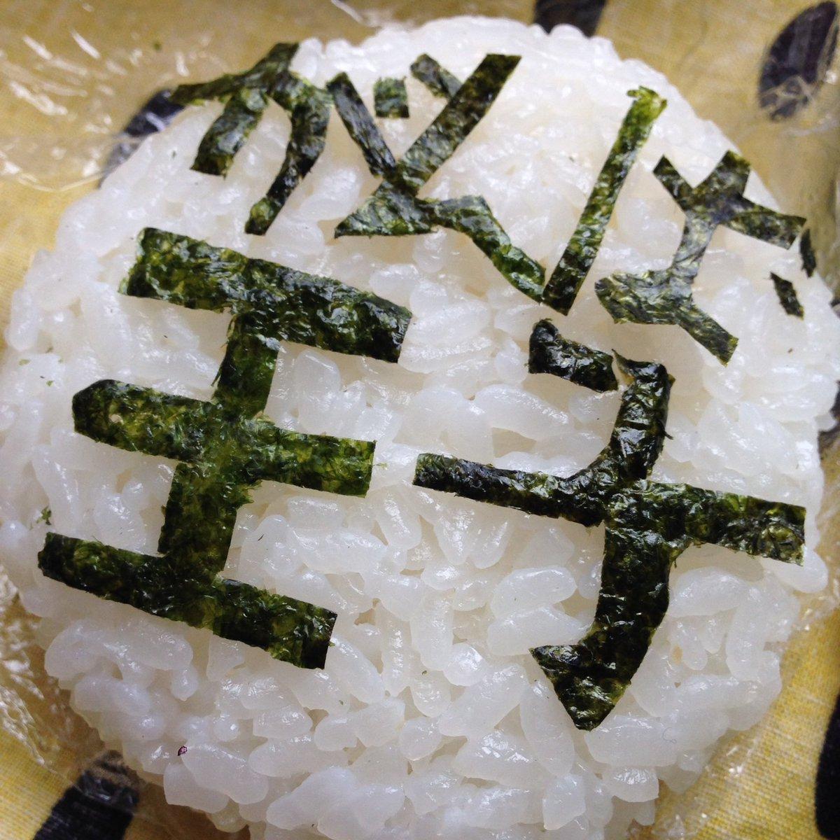 れ、抜き💚さぁー今週もがんばろう#SMAP#香取慎吾 #SMAP25YEARS 番外編#Onigiri