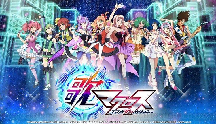 超時空リズムゲーム『歌マクロス』1月28・29日に横浜アリーナで先行プレイ会を実施  #macross #マクロス