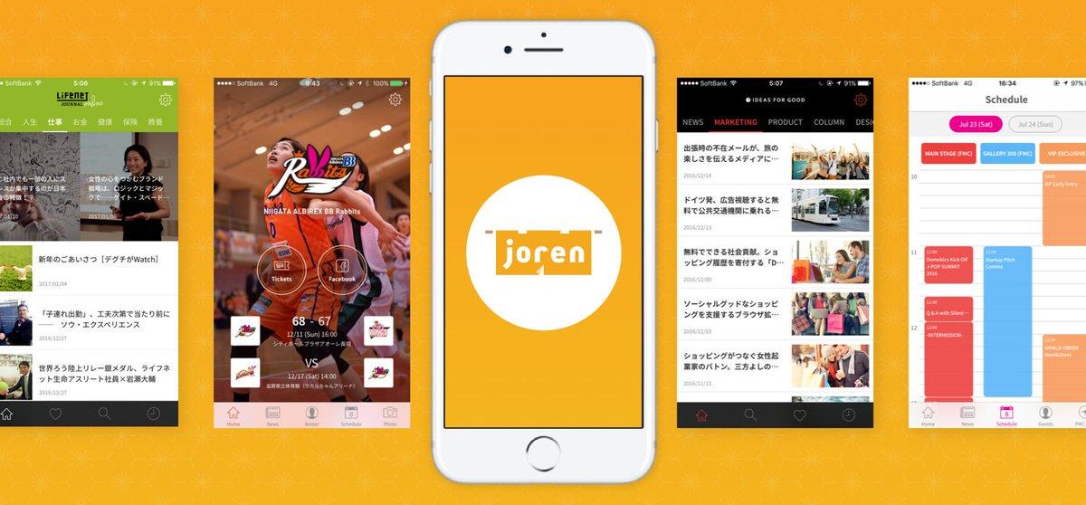フラー、ウェブサイトを一瞬でアプリに変換するアプリ作成サービス 「Joren」を国内でも法人向け公開開始 https://t.co/vMx6HQBG6b