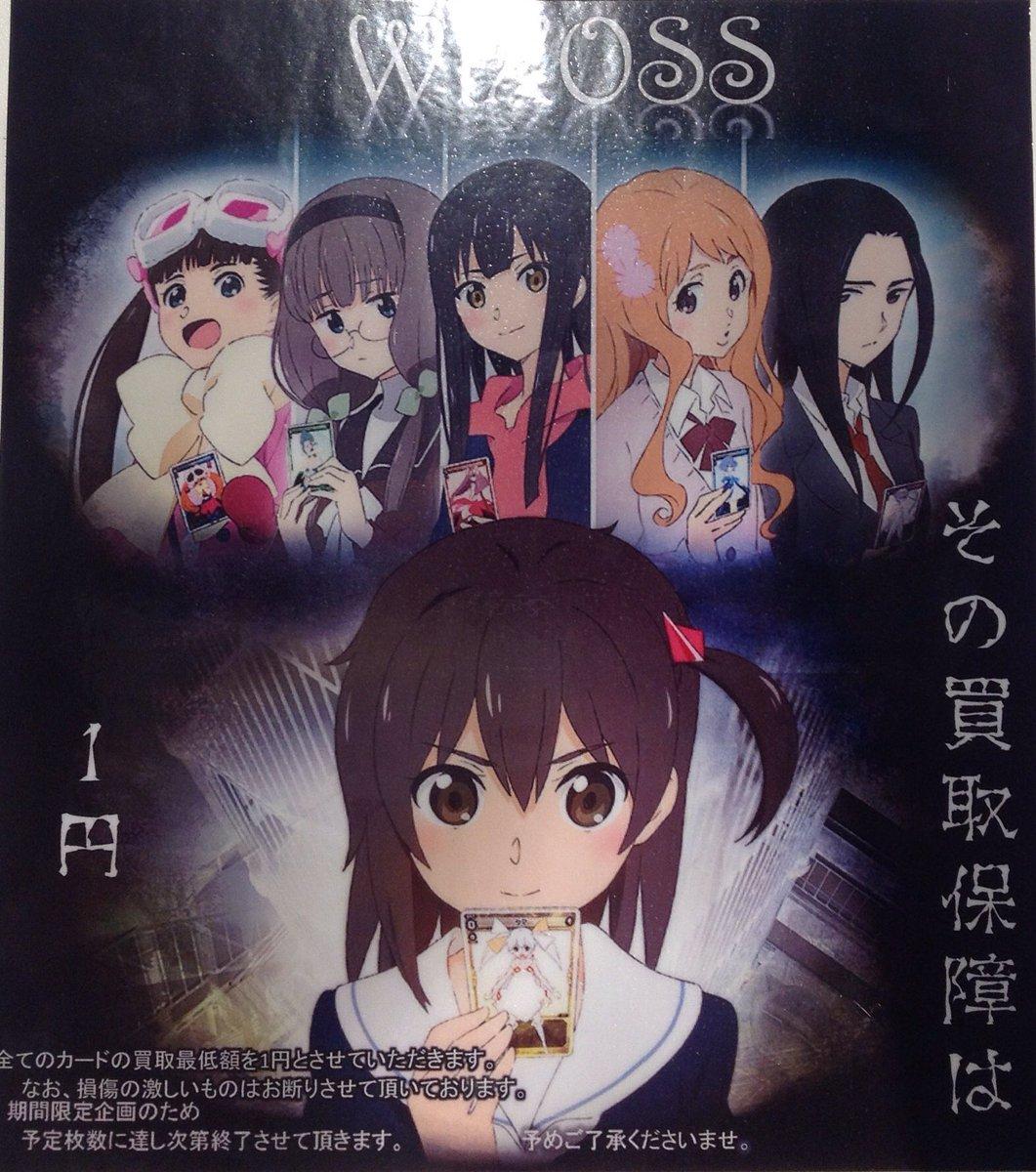 ウィクロス、最低1円買取を開始致します!セレクターの皆様、たくさんお持ちくださいませ〜!!!予定枚数に達し次第終了致しま