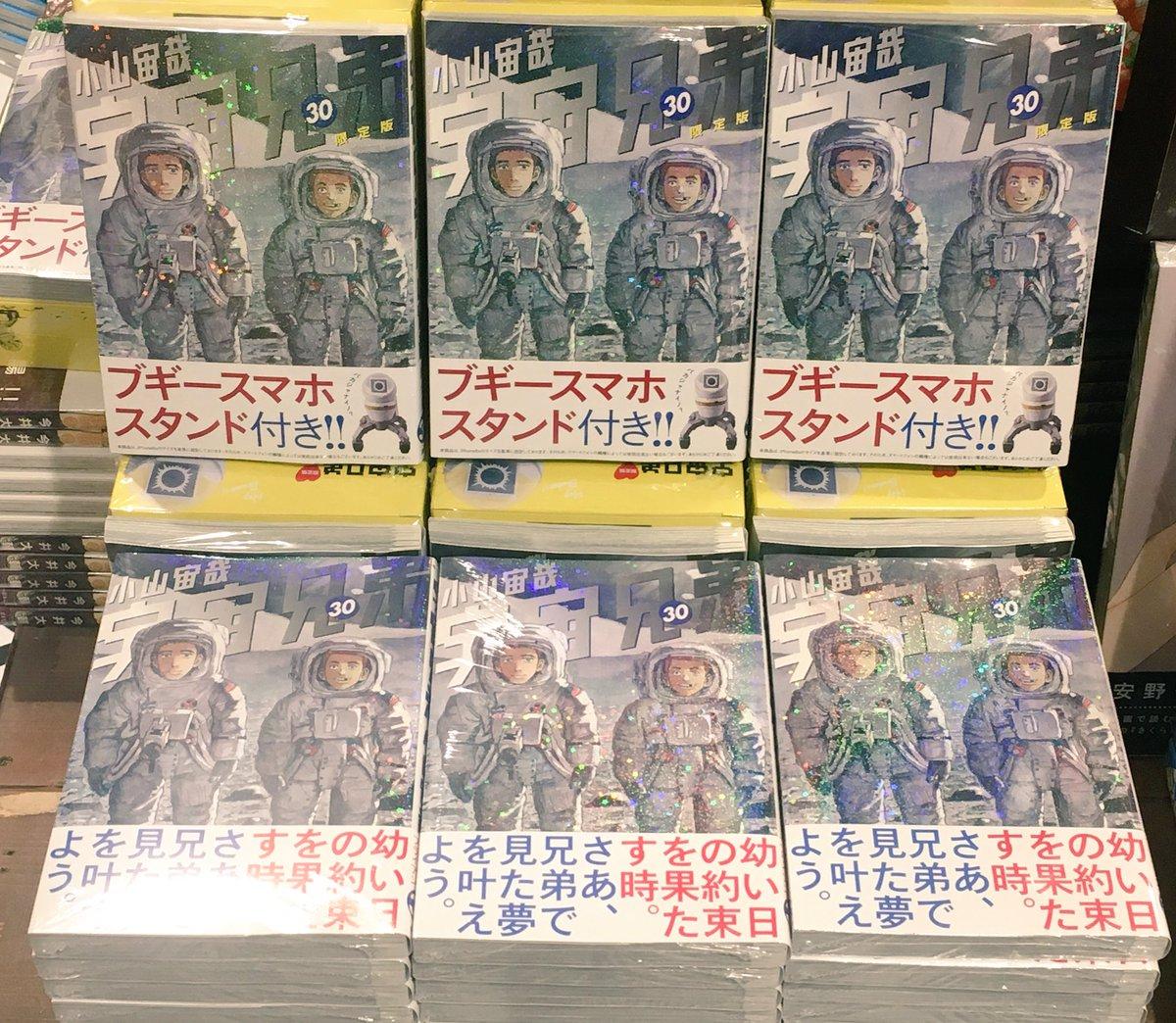 【宇宙兄弟】オープンです!!朝からアツいお知らせ!!「宇宙兄弟」30巻本日発売です✨初回限定盤には、使い方いろいろ「ブギ