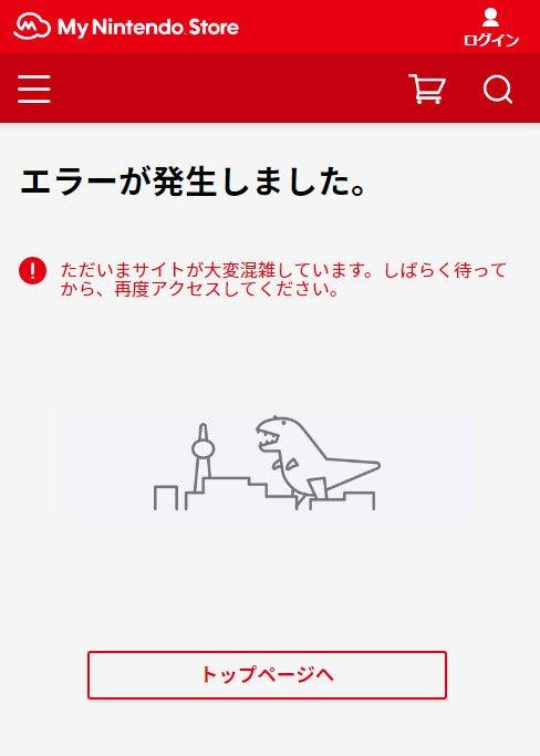 「マイニンテンドーストア」にアクセス集中 エラー画面に「かわいい」「ゴジラに襲われたなら仕方ない」の声も https://t.co/QnJ42HJnGP