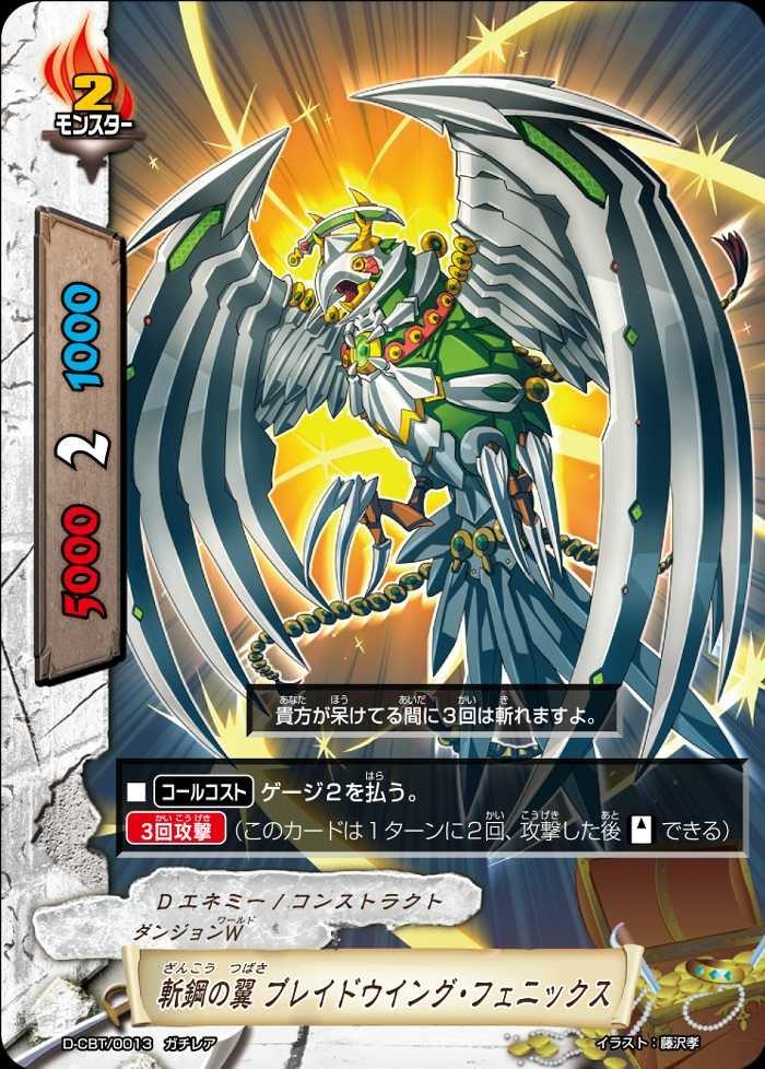【バディファイト】r 公式今日のカード「斬鋼の翼 ブレイドウイング・フェニックス」!