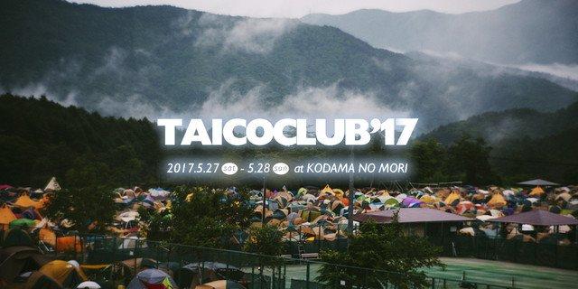 「TAICOCLUB'17」にcero、黒田卓也、NONOTAKら出演決定 https://t.co/FNkJcR38wn