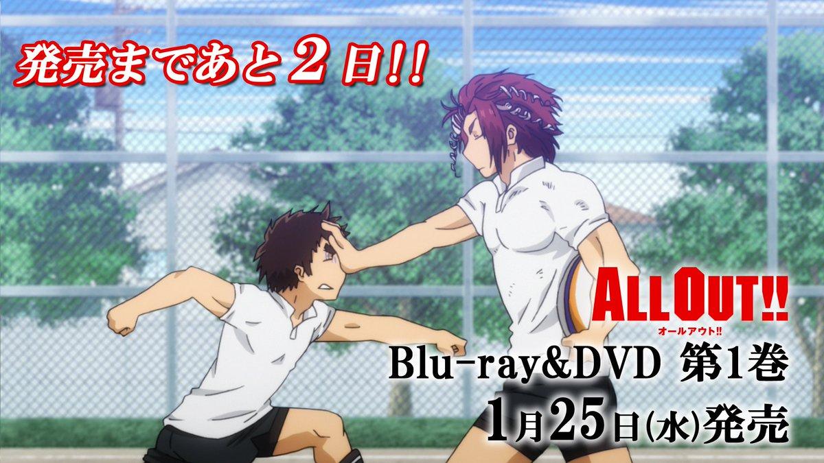 【発売2日前】「ALL OUT!!」BD&DVD第1巻発売まであと2日!!映像特典の「キャストがラグビーにトライ!完全版