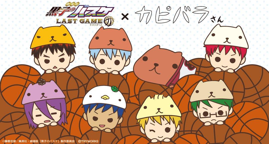 【バンプレスト】いよいよ「劇場版 黒子のバスケ LAST GAME ×カピバラさん」コボアイテムが2月より登場!2月~5