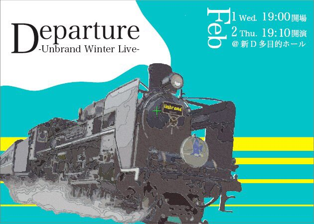 unbrand冬ライブ Departure*Date*2/1 Wed.2/2 Thu.*Time*開場 19:00-開演