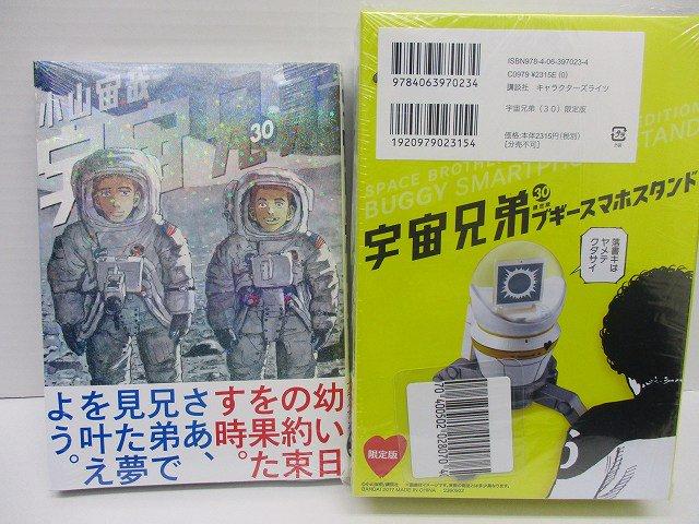 【書籍入荷情報】モーニング「宇宙兄弟 30巻」本日発売マターーーっ!!!先に入荷しているブギースマホスタンド付き限定版も