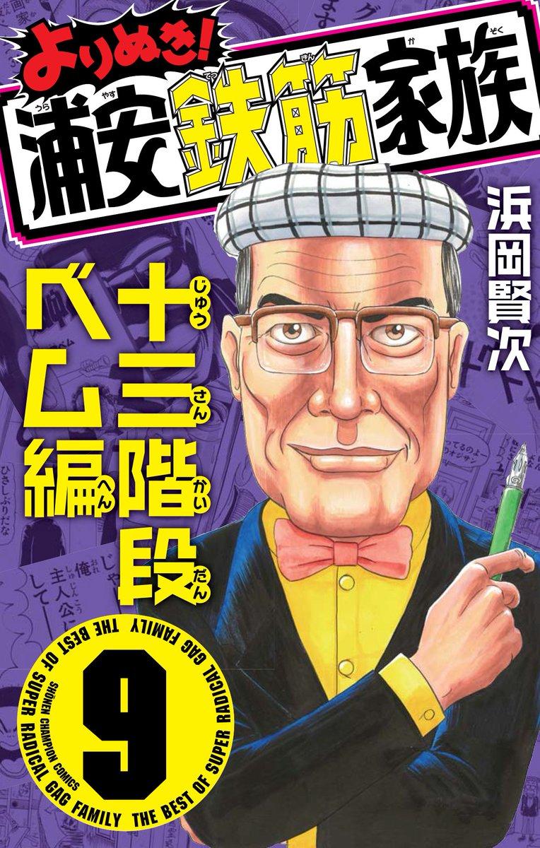 【浦安鉄筋家族グッズ】あの怪奇漫画家・十三階段ベム、最初で最後(!?)のオリジナルグッズの受注〆切が迫っているぞ!!これ