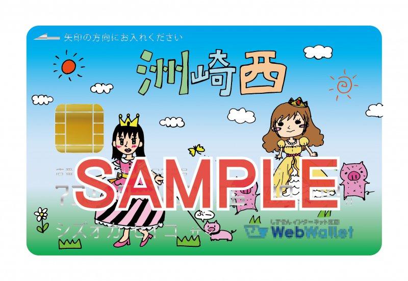 静岡銀行×文化放送「超!A&G+」コラボ、「洲崎西」オリジナルカードの絵柄はこちら!本日から2017年3月31日