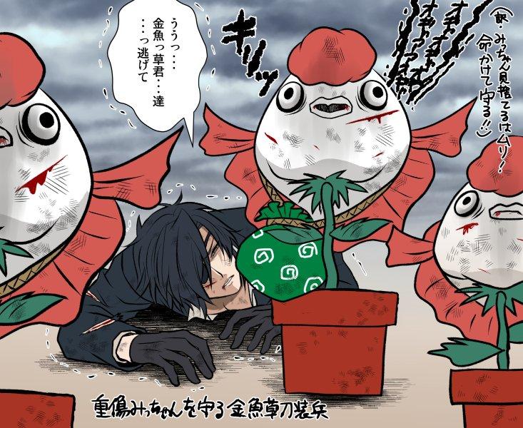 【刀剣乱舞×鬼灯の冷徹】金魚草刀装自体強いから、そうそう重傷に追い込まれることは鬼灯部隊にはないけど、みっちゃんが傷つい