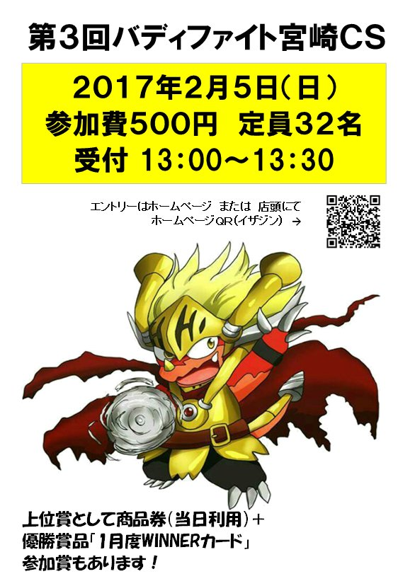 第3回バディファイト宮崎CS 2017/02/05(日) 開催決定!是非宜しくお願い致します!!【注意】予定していたタイ