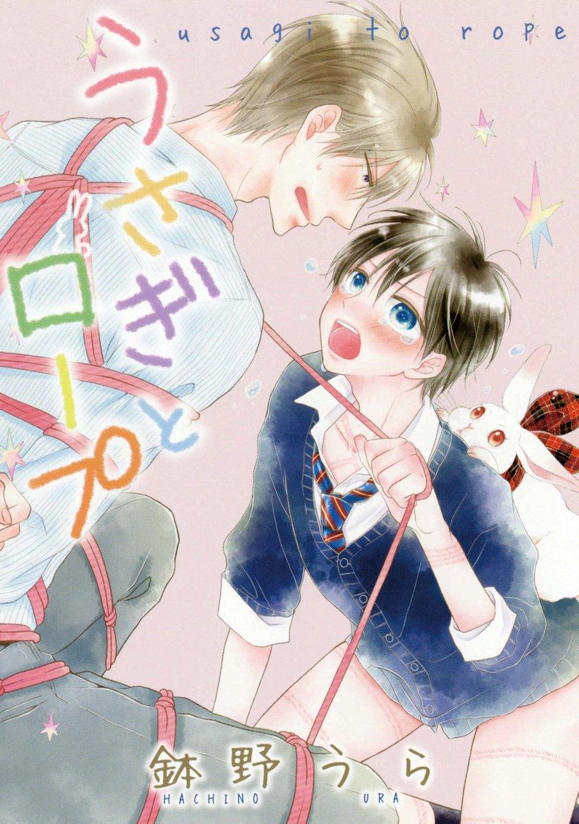 1月25日発売!【コミックス情報】鉢野うら先生のコミックスデビュー作「うさぎとロープ」は、超キュートな年の差緊縛ラブ!高
