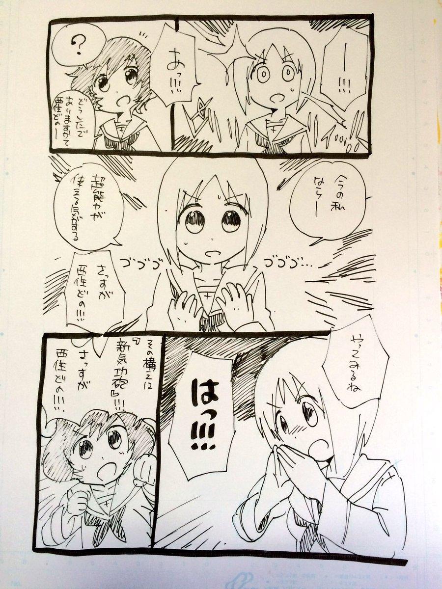 ガルパン漫画「みぽりんサイコソルジャーの芽生え」