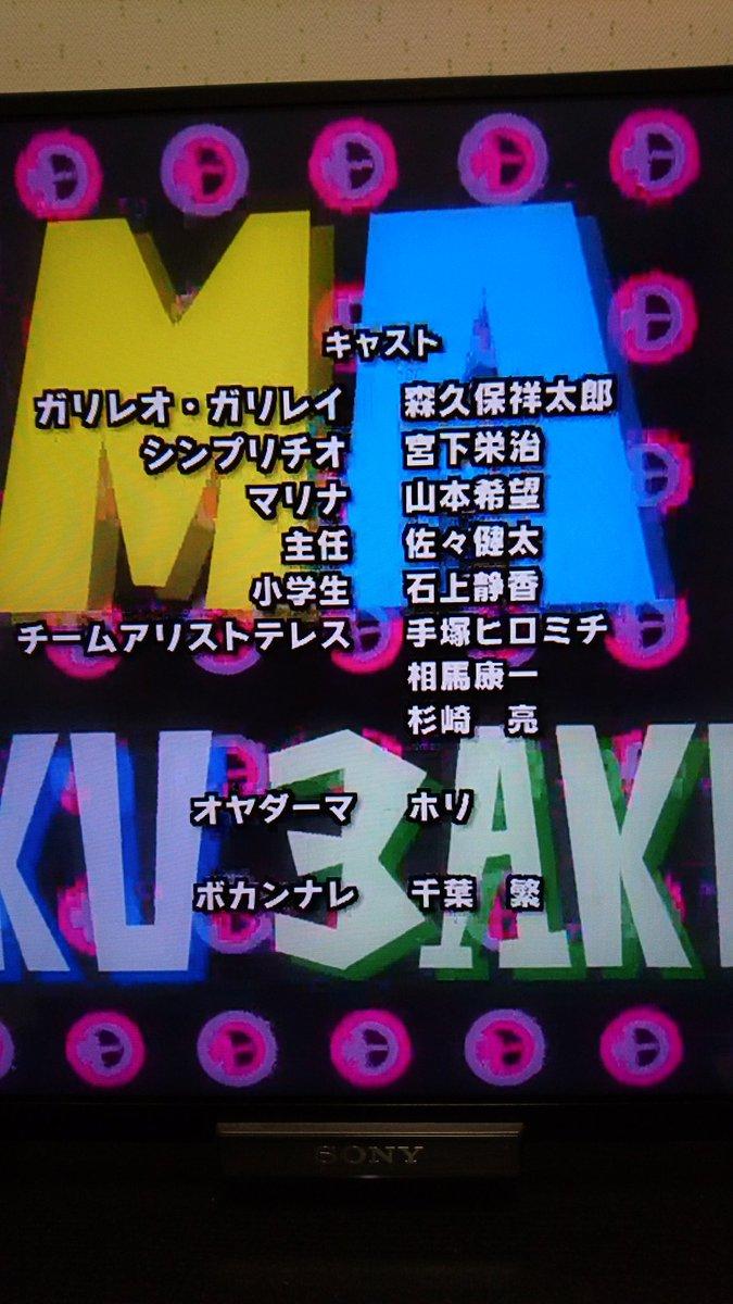 一昨日のタイムボカン24に森久保祥太郎さんがガリレオガリレイ役で出てたけど、ラップの発音超上手いw